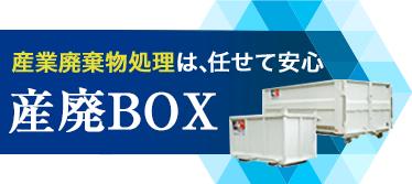 産廃 ボックス
