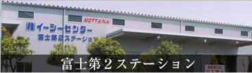 富士第2ステーション
