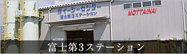 富士第3ステーション