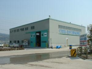 産業廃棄物処理プラント工場全景